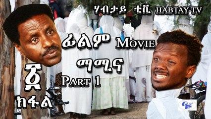 New Eritrean Movie 2017 - Mamina ማሚና Eritrea ኤርትራ - Part 1