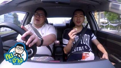 กินกะจ่าง (In car) EP.03 ขนมปังสุดฟิน