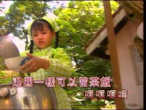 [四千金] 卖橄榄 + 卖汤圆 -- 儿童乐园 3 (Official MV)