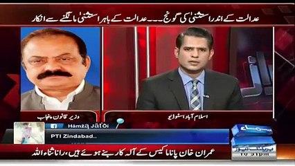 Fawad Chauhdry Made Rana Sanullah Speech Less - Video Dailymotion