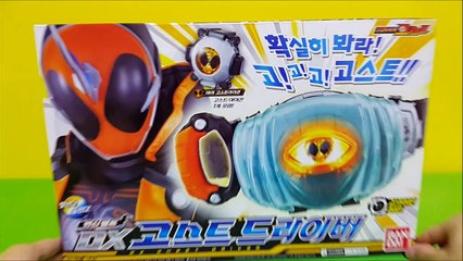 Kamen Rider Ghost DX Ghost Driver Transformation belt toy & 15 ghost icons