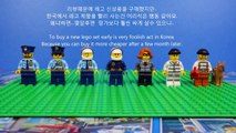 Lego 60141 Lego City Police Station StopMotion Build Review