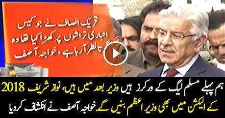 Khawaja Asif Discovery who is New Prime Minister of Pakistan