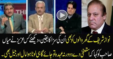 Who Adviced Nawaz Sharif To Resign-- Arif Hameed