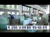 북, 김정은 '군 관련 활동' 영상 새로 공개 / YTN
