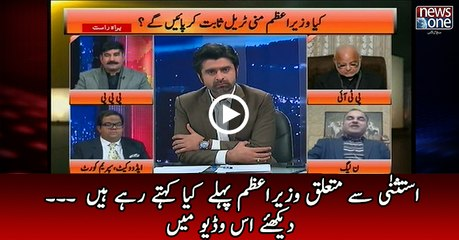What did Nawaz Sharif talking about Zardari Immunity in past