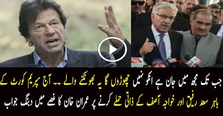 Imran Khan Gives Befitting Reply To Khwaja Saad Rafique & Khawaja Asif On Personal Attack On Him
