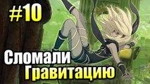 Gravity Rush Remastered {PS4} прохождение часть 10 — ДЕРЕВНЯ СТРАННЫХ ДЕТЕЙ