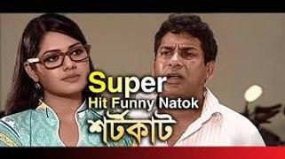 Bangla Funny Natok শর্টকাট
