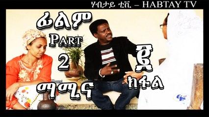 New Eritrean Movie 2017 - Mamina Part 2