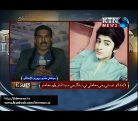 Issue- By Sarkash Sadhayo- Child Murder- 17th January 2017