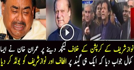 Imran Khan is Giving Interesting Reply to Nawaz Sharif For Giving Lecture Against Corruption