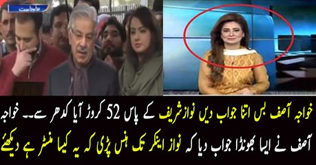 Khawaja Asif is Giving Stupid Answer of 52 Croor Rupees of Nawaz Sharif