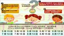 シンガポールの数学問題が難問と話題に!!中国では「これは小学生レベルの問題」