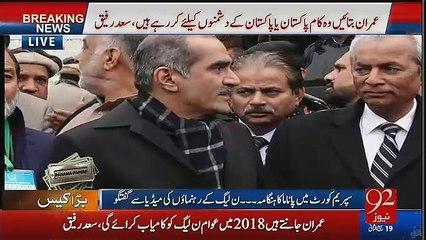 Khawaja Saad Rafiq Taking Class Of Imran Khan