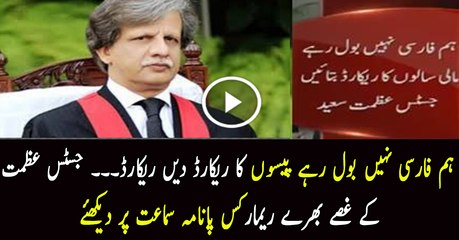Very Furious Remarks of Justice Azmat Saeed on Panama Leaks