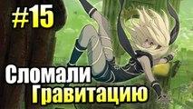 Gravity Rush Remastered {PS4} прохождение часть 15 — ГИГАНТСКОЕ ОРУЖИЕ ФИНАЛ