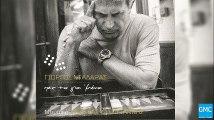 Γιώργος Νταλάρας - Άσπρο-Γαλανό Χορτάρι | George Dalaras - Aspro Galano Hortari (New Album 2017)