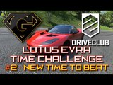 Drive Club: Lotus Evra Challenge - NEW TIME TO BEAT!