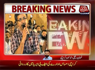 Karachi MQM former sector incharge arrestted  in F.B.Area