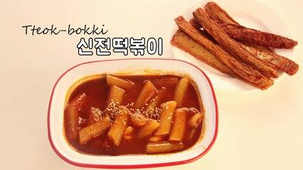 How to make Tteok-bokki (Stir-fried Rice Cake) -EJ recipe 신전떡볶이 만들기+오뎅튀김! 이제이레시피
