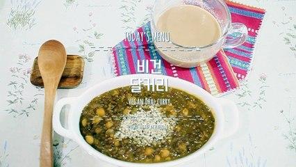[Healthy food-Diet recipe] Vegan dhal curry | 달커리-인도 커리-비건 커리
