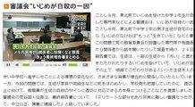 """青森 審議会""""いじめが自殺の一因"""" 2016年12月26日"""