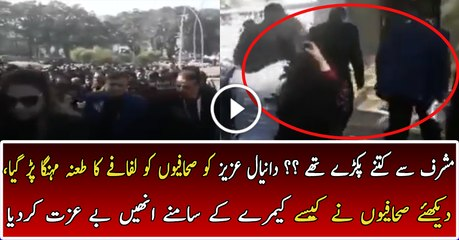 Journalists Hit Back After Daniyal Aziz Rude Reply