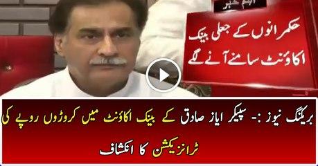 Speaker Ayaz Sadiq Ke Bank Account Mein Millions Rs. Ki Jaali Transactions Ka Inkishaf