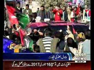 Waqtnews Headlines 08:00 PM 19 January 2017