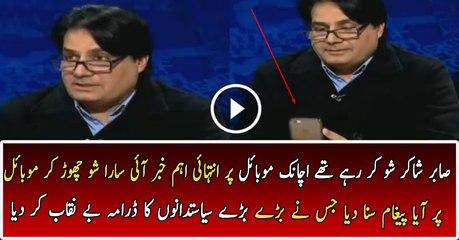 Sabir Shakir Got a Breaking Message During Live Show