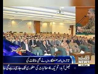 Waqtnews Headlines 11:00 PM 19 January 2017