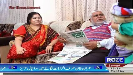 Roze Aisa Kion ?  – 19th January 2017