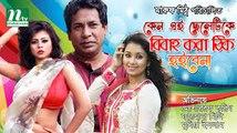 New Bangla Natok - Keno Ei Cheletike Bibaho Kora Thik Hoibe Na _ Mosharraf Karim_Mili new bangla drama,new bangla teleflim,,bangla funny natok,