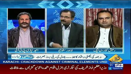 Seedhi Baat – 19th January 2017