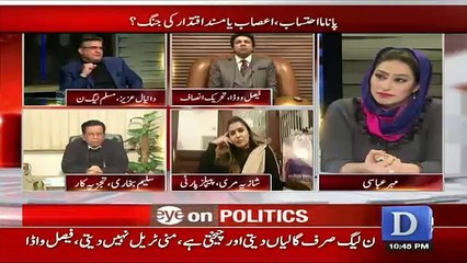 Daniyal Aziz Gets Angry ON Imran Khan