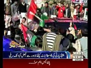 Waqtnews Headlines 12:00 AM 20 January 2017