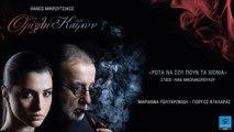 Μαριάννα Πολυχρονίδη - Γιώργος Νταλάρας - Ρώτα να σου πουν τα χιόνια - Official Audio Release