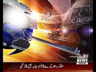 Waqtnews Headlines 09:00 AM 20 January 2017