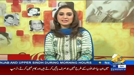 Diyar e Ishq On Capital – 20th January 2017