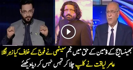 Aamir Liaqut is Taking Class of Najam Sethi for Supporting Bhensa Page