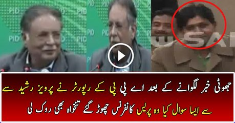 Pervaiz Rasheed Got angry During Press Conference