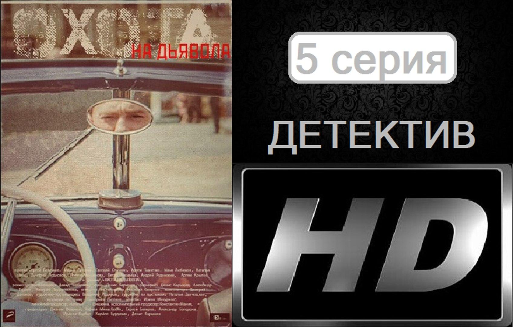 Охота на Дьявола 5 серия. Сериал (2017). Шпионский Детектив