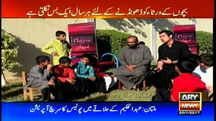 A number of unclaimed children found their loved ones after appearing in Sar-e-Aam