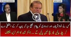 Mr Nawaz Sharif Resign Now - Dr Shahid Masood Revealing Everything