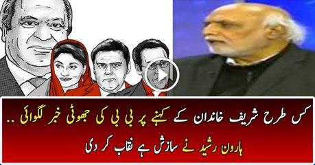 Haroon Rasheed Revealing Conspiracy of Fake BBC News