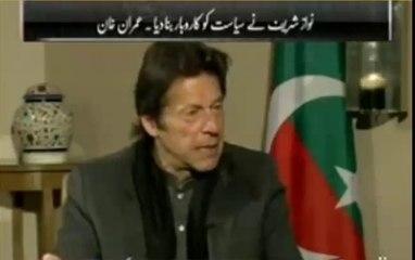 Nawaz Sharif tu Ghareeb Admi hai bus 30 crore ki ghari pehni hue hai... - Imran Khan