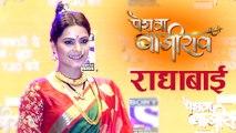 Marathi Actress Anuja Sathe In Peshwa Bajirao | New Show on SONY | Launch