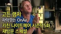 고든 램지 키친 나이트메어 시즌5 5화 한글자막 Kitchen Nightmares US Season 5 EP 05 HD