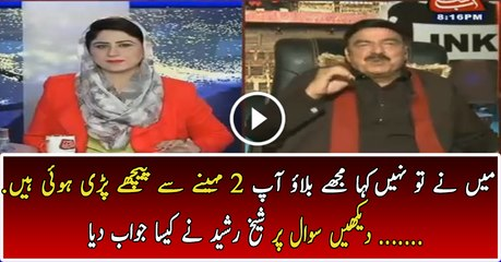 Sheikh Rasheed' Mouth Breaking Reply To Government Media Officials Over His Rating